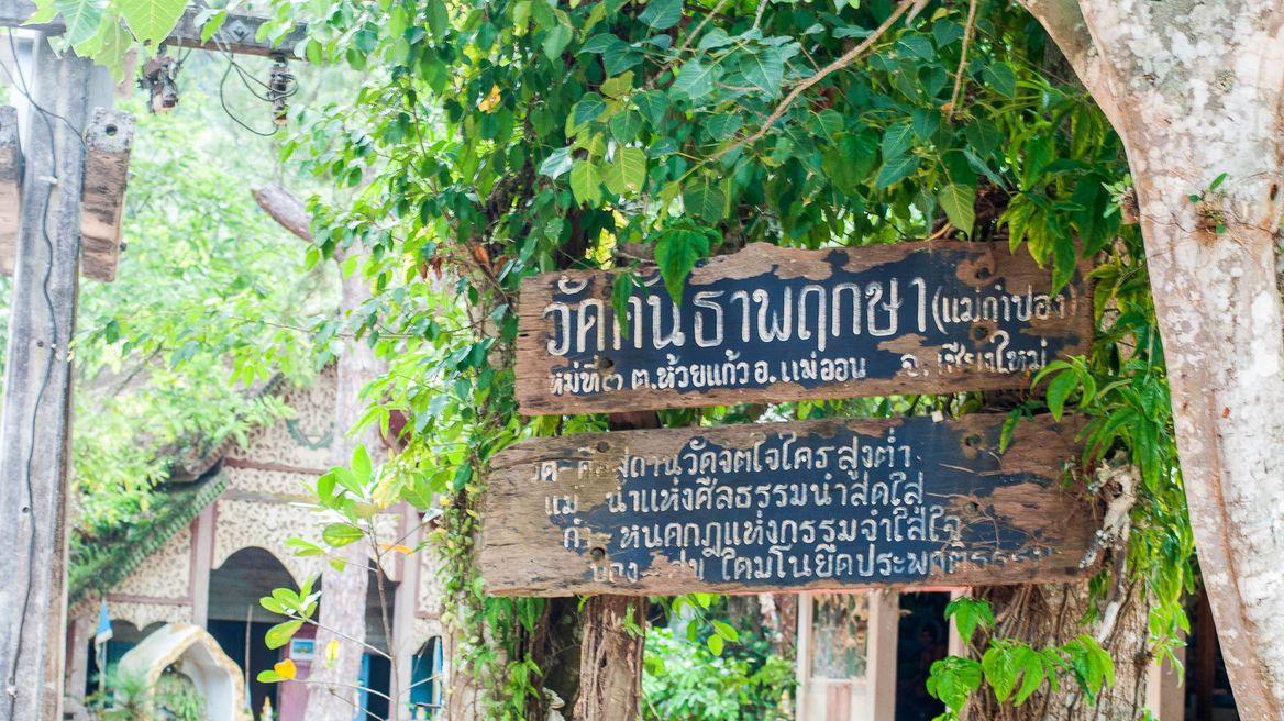 Kanta Prueksa Temple (Wat Mae Kampong)