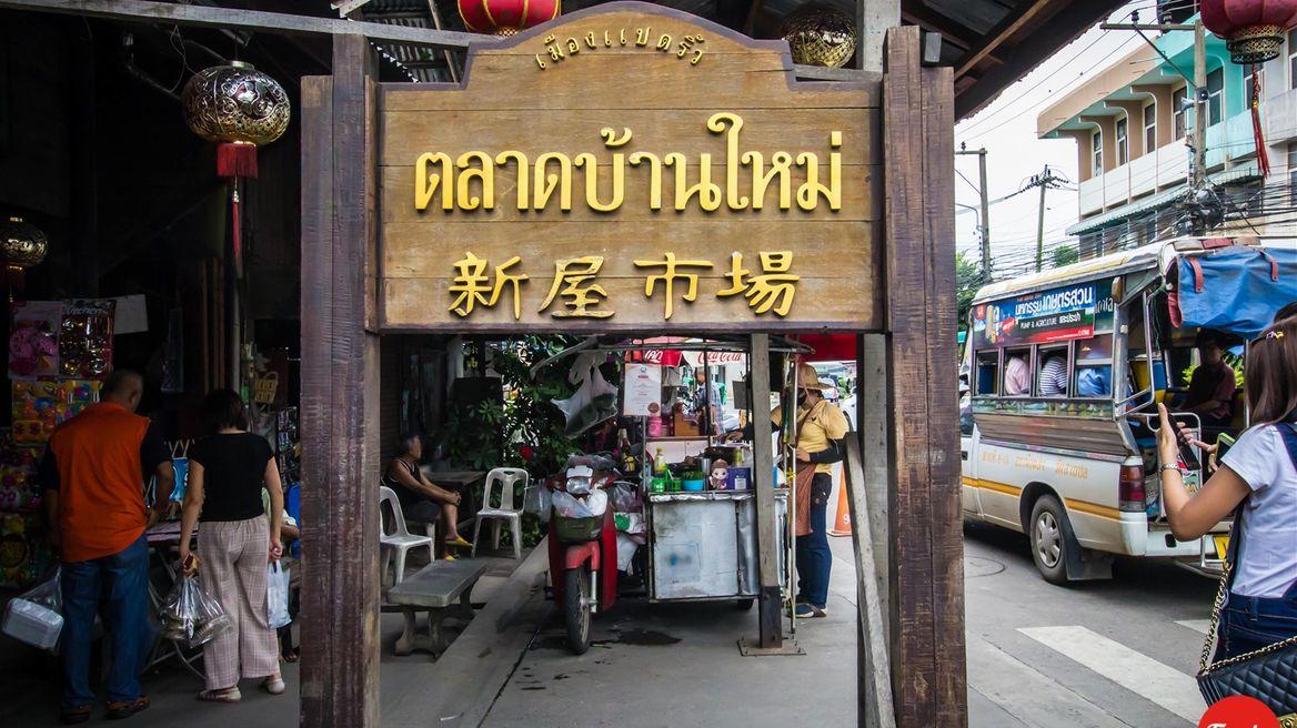 Baan mai market (floating market)