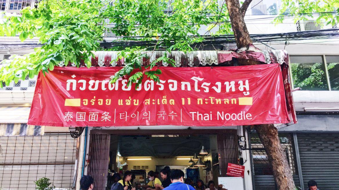 Pig alley noodles