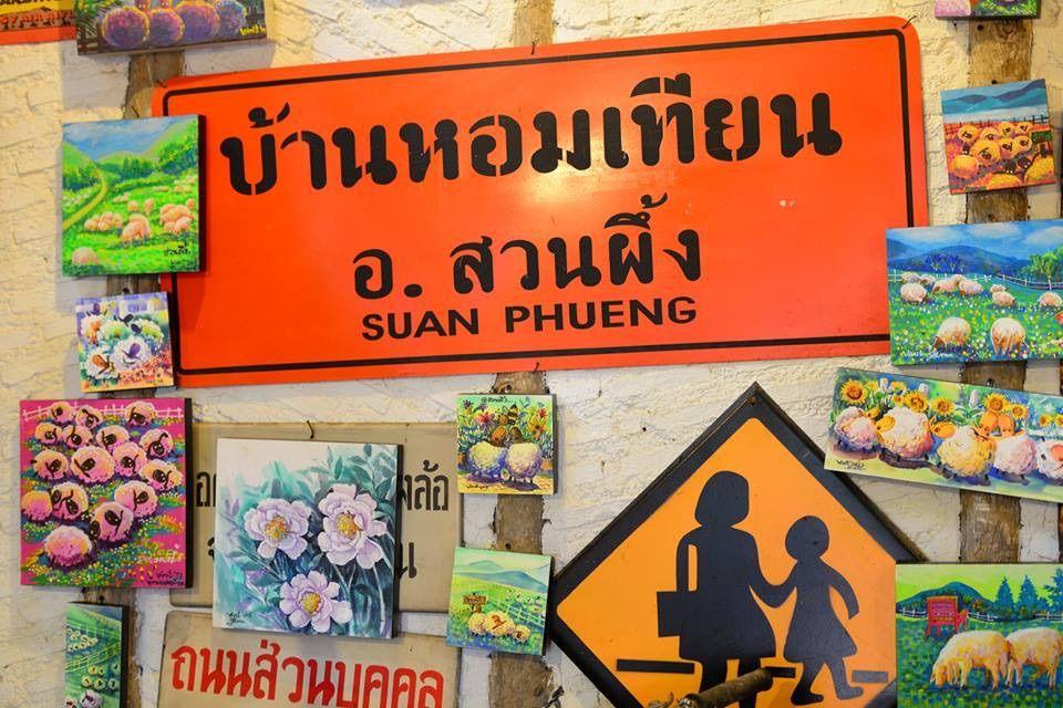 Baan Hom Tien