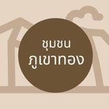 Phukhaothong N.