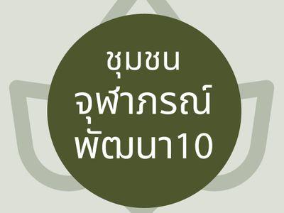 ชุมชนจุฬาภรณ์พัฒนา10